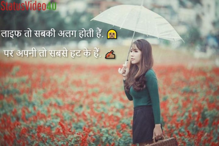 above image is showing attitude status for girls