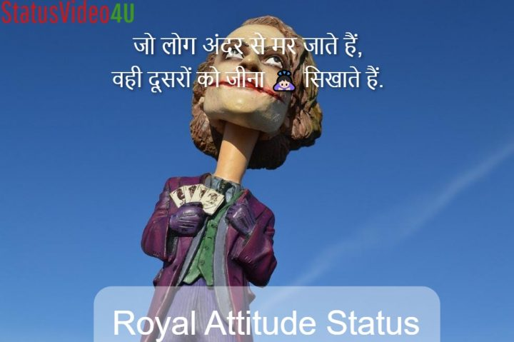 above image is showing royal attitude status