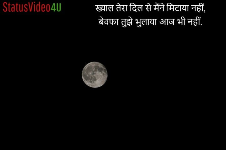 above image is showing dard bhare status