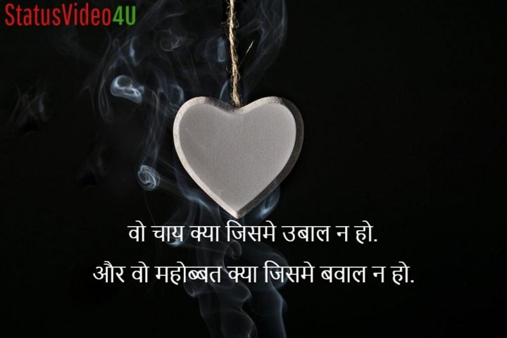 above image is showing love attitude status